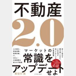 長谷川高「不動産2.0」(イーストプレス)