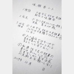 日刊ゲンダイが入手した「嘆願書」/(C)日刊ゲンダイ