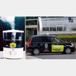 kmタクシーはすでに8年前から強力除菌液「ハセッパー水」を導入(ハセッパーの超音波加湿器=左)/(C)日刊ゲンダイ