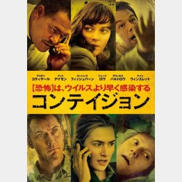 DVD「コンテイジョン」(C)2011 Warner Bros. Entertainment Inc. All rights reserved.