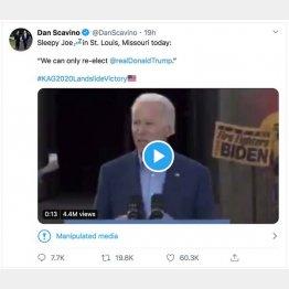 意図的な編集に「警告」適用第1号(D・スカビーノ氏のツイッターから、米民主党のバイデン前副大統領の演説動画)
