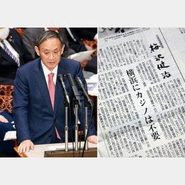 梅沢健治氏は「カジノは不要」と明言(2020年3月6日付の神奈川新聞=右、左は菅官房長官)/(C)日刊ゲンダイ