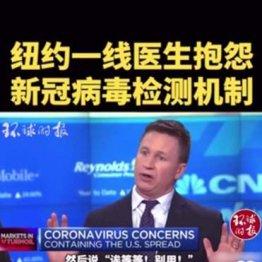 中国人が呆れる「米国はもはや世界一の先進国ではない」