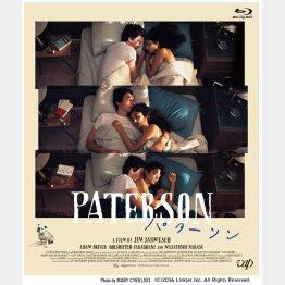 DVD&Blu-ray「パターソン」 提供:バップ、ロングライド 発売元・販売元:バップ