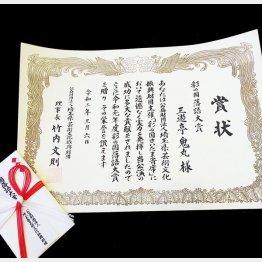 鬼丸がこのたび、令和元年度彩の国落語大賞を受賞しました!(C)日刊ゲンダイ