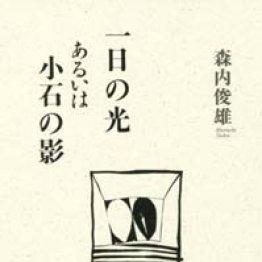 正津勉(詩人)