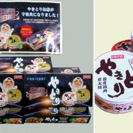 ホテイフーズ<上>やきとり缶詰が宇宙日本食に認証された