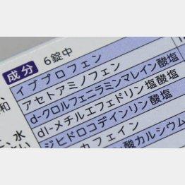 風邪薬の主役(市販薬の成分表から)/(C)日刊ゲンダイ