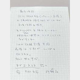赤木さんが残した手記(提供写真)
