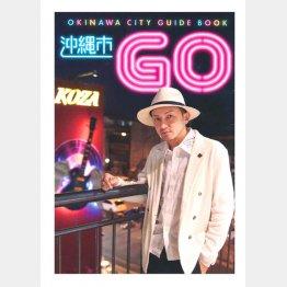(OKINAWA CITY GUIDE BOOK)