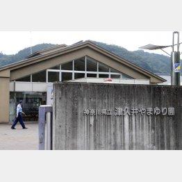 津久井やまゆり園(C)日刊ゲンダイ