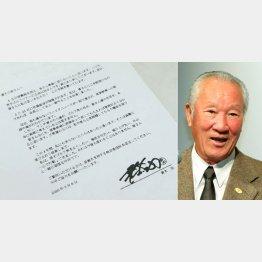 """""""踏み絵""""をバラまいた青木功会長(C)日刊ゲンダイ"""