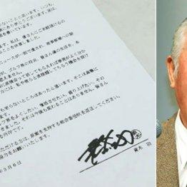 クーデター騒動の男子ゴルフ 青木会長が切り崩し工作文書