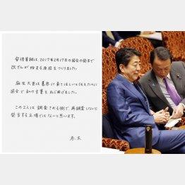 自殺した近畿財務職員の赤城俊夫さんの妻が発表したコメント(23日参院予算委員会での安倍首相と麻生財務相) /(C)日刊ゲンダイ