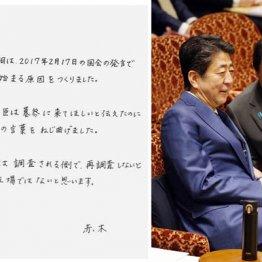 赤木さんの妻激怒 安倍首相「不誠実答弁」繰り返す罪深さ