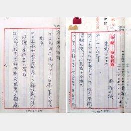 ハルノートの内容を知らせる野村吉三郎駐米大使から外務省への公電。右は冒頭部分、左は要求項目で、(3)として中国とフランス領インドシナからの撤収が書かれている(外交史料館蔵)