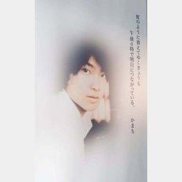 高崎の天才芸術家・山田かまち(C)日刊ゲンダイ