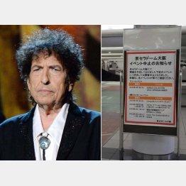 ボブ・ディラン公演も中止となりイベント中止が相次ぐ(右は京セラドーム大阪)/(C)ゲッティ=共同