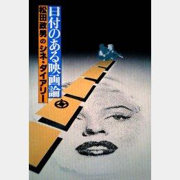 松田政男著「日付のある映画論 松田政男のシネ・ダイアリー」