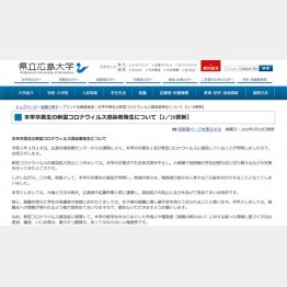 県立広島大学のコロナ感染者発生についてのお知らせ(同大学HPから)
