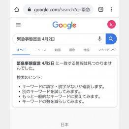 Googleで検索しても…(C)日刊ゲンダイ