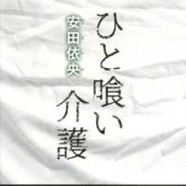 上野千鶴子(東京大学名誉教授 社会学者)