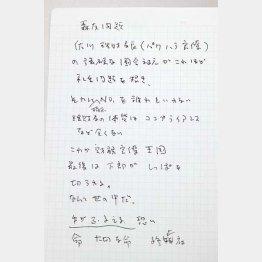 自殺された赤木俊夫さんの手書きの遺書(C)共同通信社