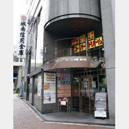特産品をゲット(城南信用金庫)/(C)日刊ゲンダイ