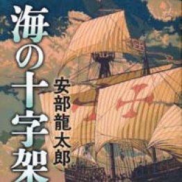 「海の十字架」安部龍太郎著