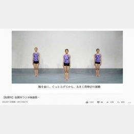 佐賀市シティプロモーション室 YouTubeチャンネル「佐賀弁ラジオ体操第一」
