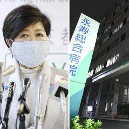 クルーズ船化 小池知事はなぜ院内感染と医療崩壊を隠す?