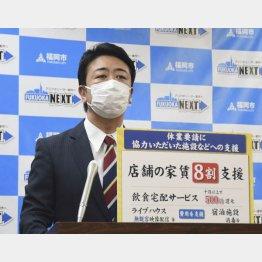 「今はお金を出すべきだ」(休業支援策などを発表する福岡市の高島宗一郎市長)/(C)共同通信社