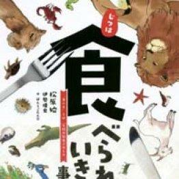 内山昭一(昆虫料理研究家)