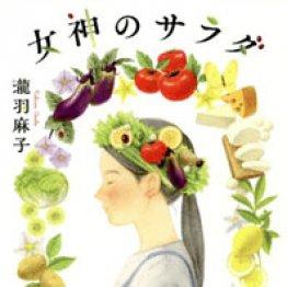 「女神のサラダ」瀧羽麻子著