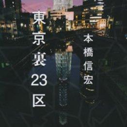 「東京裏23区」本橋信宏著