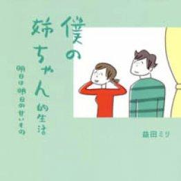青山美智子(作家)