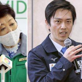 小池知事真っ青 大阪吉村氏に支持率惨敗でコロナ主役陥落