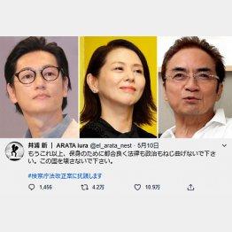 左から井浦新(下は井浦新のツイッター)、小泉今日子、西郷輝彦/(C)日刊ゲンダイ