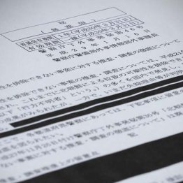 連携が疑われる警察 黒塗りばかりで公開されたマル秘文書