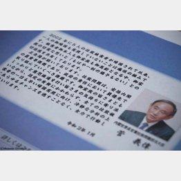 菅官房長官の拉致問題への「宣言」が掲載されている政府のパンフレット(写真)友永翔大