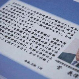 遅々として進まない捜査とは裏腹な菅官房長官の「宣言」