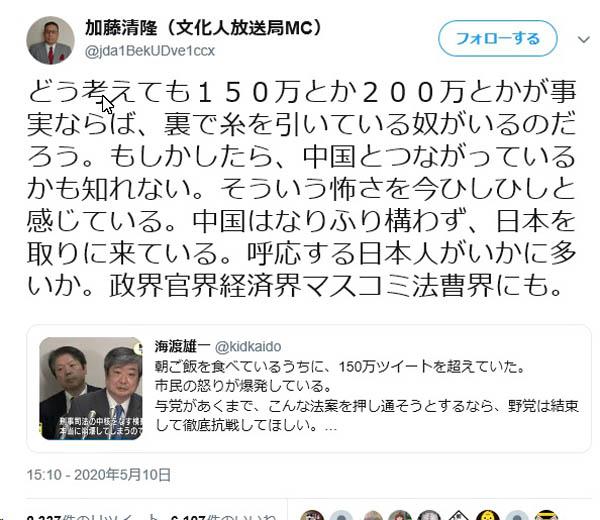 政治 評論 家 加藤 清隆