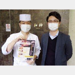wakumoの北浦健太氏(右)と和神の松田三知店長(提供写真)