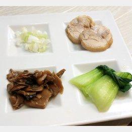 トッピングは別皿で。左上のネギ以外は9種から選ぶ(右上から時計回りに鶏チャーシュー、チンゲン菜、エリンギメンマ)/(C)日刊ゲンダイ