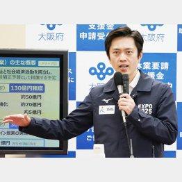 吉村洋文大阪府知事(C)日刊ゲンダイ