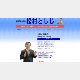 松村理治金沢市議のWebサイト
