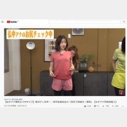 弘中綾香アナ(YouTube「動画、はじめてみました」から)