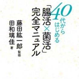 「40代からはじめる『腸活×菌活』完全マニュアル」藤田紘一郎監修 田和璃佳著