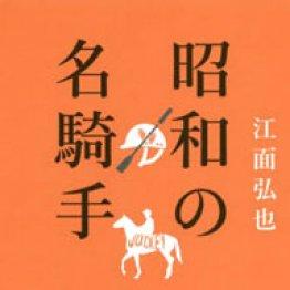 「昭和の名騎手」江面弘也著