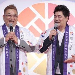 """今やTVレギュラー15本 サンドウィッチマン""""無双""""続く理由"""